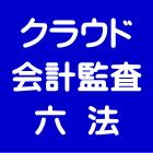 クラウド会計監査六法 加藤公認会計士事務所