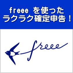 freeeを使ったラクラク確定申告!