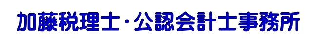 加藤公認会計士・税理士事務所
